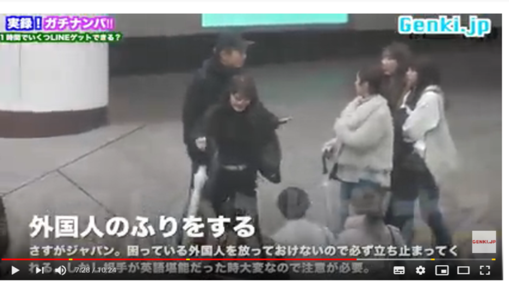 ゲンキジャパン 外国人のふり 画像