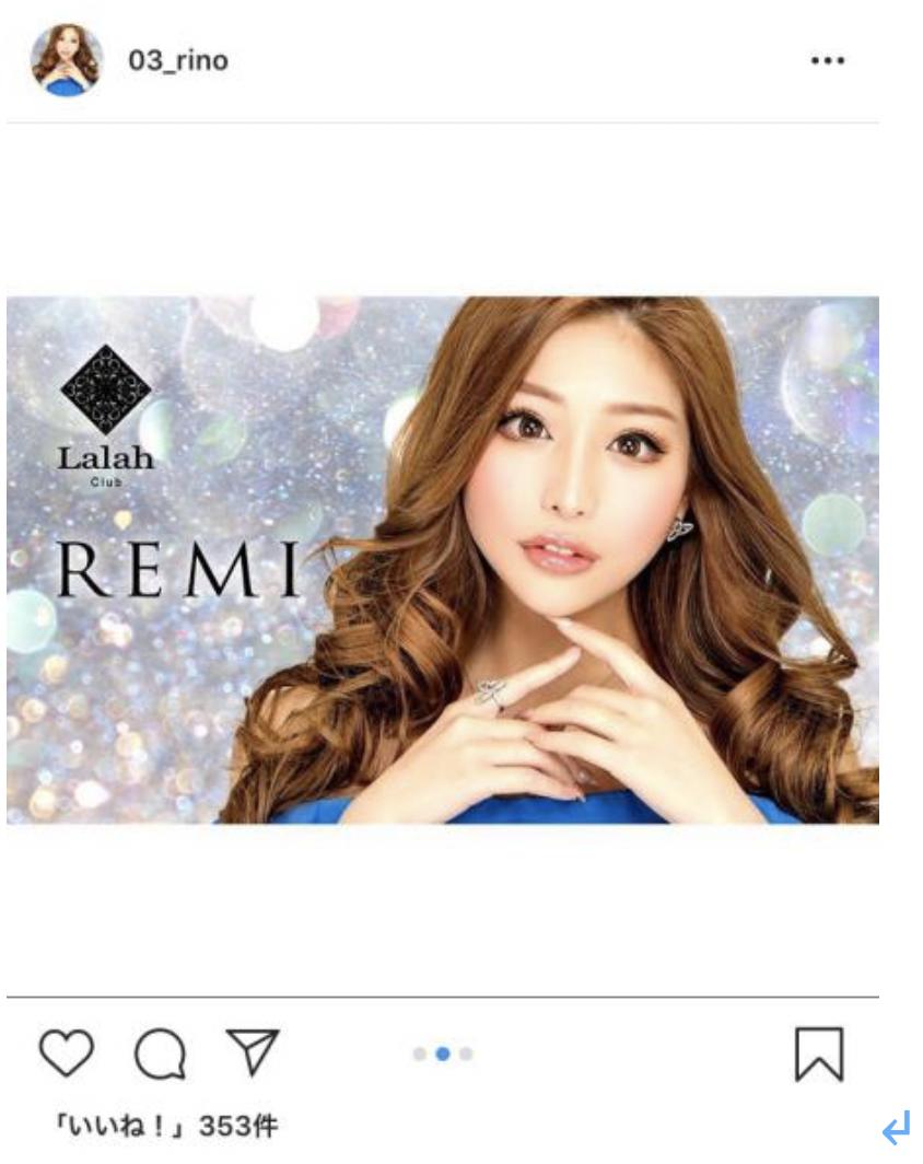 """ラファエル レミ インスタ ラファエル on Instagram: """"レミさんは今日も安定に綺麗"""